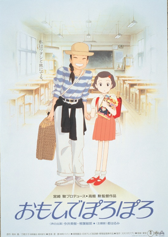 "Poster for ""Only Yesterday"""